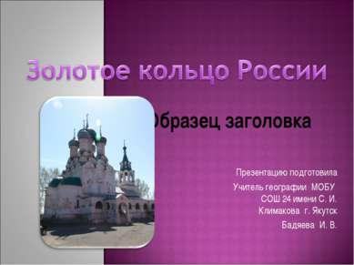 Презентацию подготовила Учитель географии МОБУ СОШ 24 имени С. И. Климакова г...