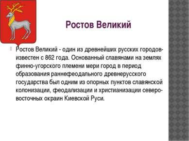 Ростов Великий Ростов Великий - один из древнейших русских городов- известен ...