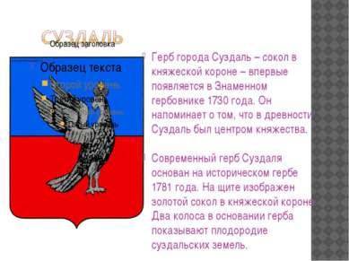 Герб города Суздаль – сокол в княжеской короне – впервые появляется в Знаменн...