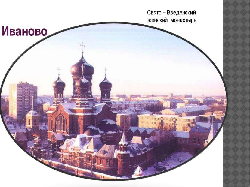 Иваново Свято – Введенский женский монастырь