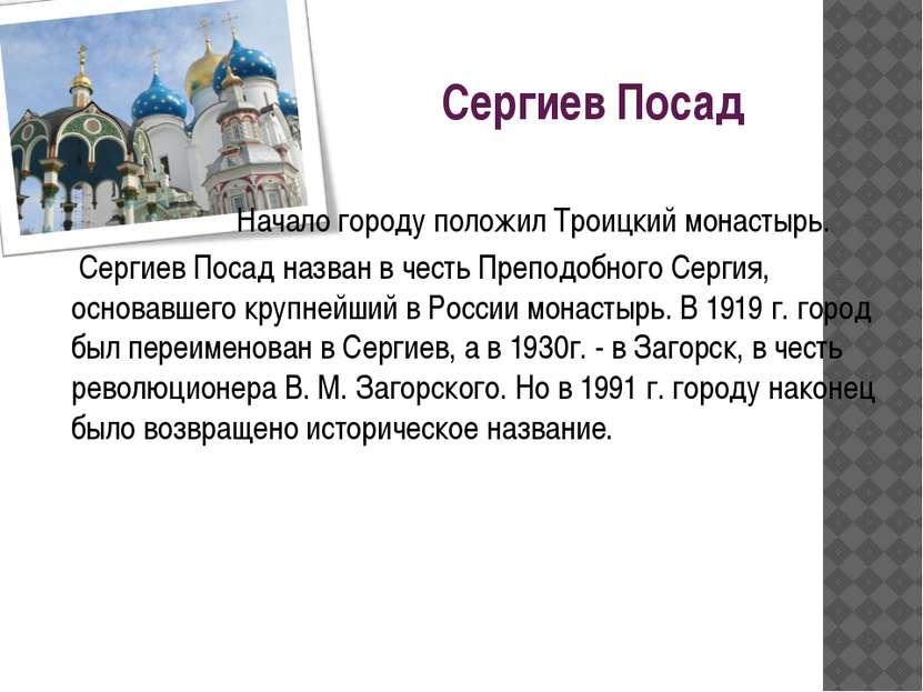 Сергиев Посад Начало городу положил Троицкий монастырь. Сергиев Посад назван ...