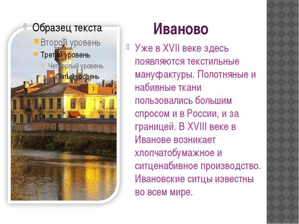 Иваново Уже в XVII веке здесь появляются текстильные мануфактуры. Полотняные ...