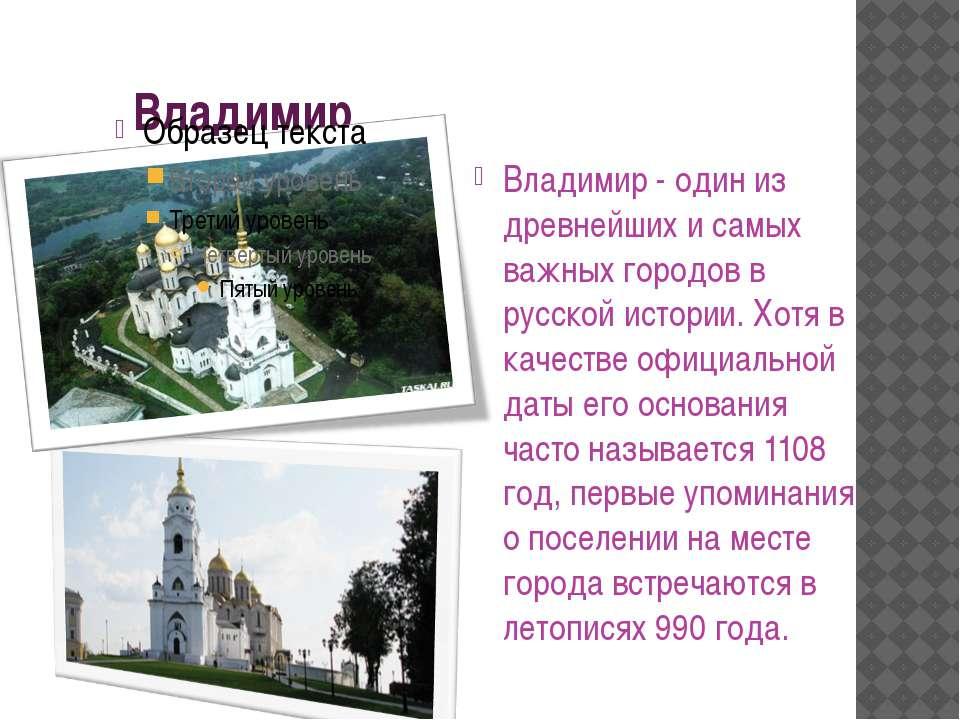 Владимир Владимир - один из древнейших и самых важных городов в русской истор...