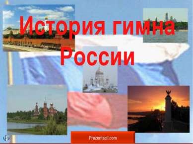 История гимна России История гимна России