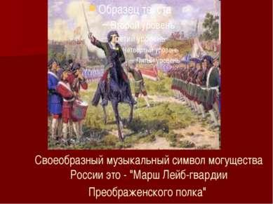 """Своеобразный музыкальный символ могущества России это- """"Марш Лейб-гвардии Пр..."""