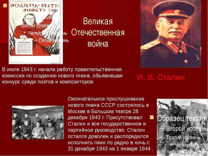 Великая Отечественная война И. В. Сталин В июле 1943 г. начала работу правите...