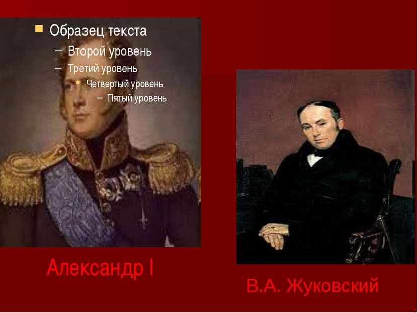 Александр I Россия обретает новый музыкальный символ государственности В.А.Ж...