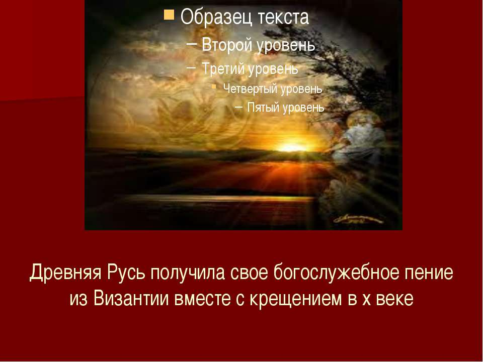 Древняя Русь получила свое богослужебное пение из Византии вместе с крещением...