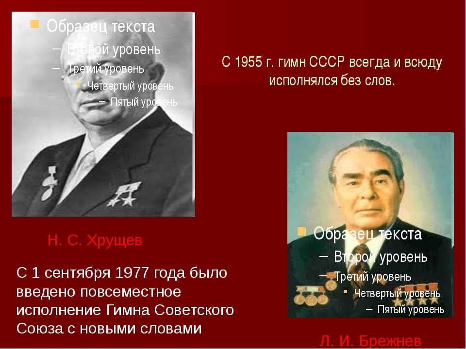 С 1955 г. гимн СССР всегда и всюду исполнялся без слов. Н. С. Хрущев Л. И. Бр...