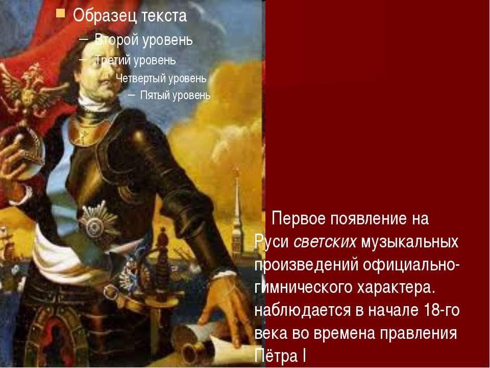 Первое появление на Руси светских музыкальных произведений официально-гимниче...