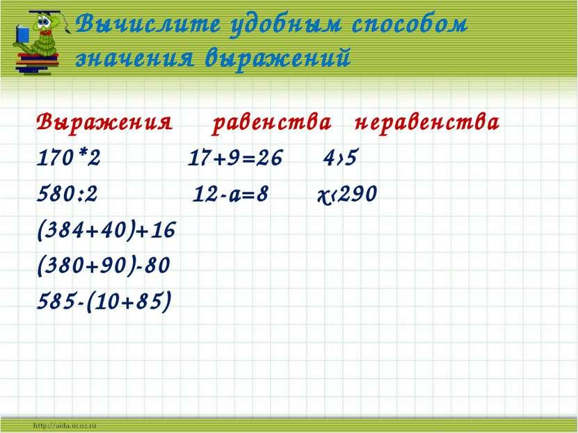 Выражения равенства неравенства 170*2 17+9=26 4›5 580:2 12-а=8 х‹290 (384+40)...