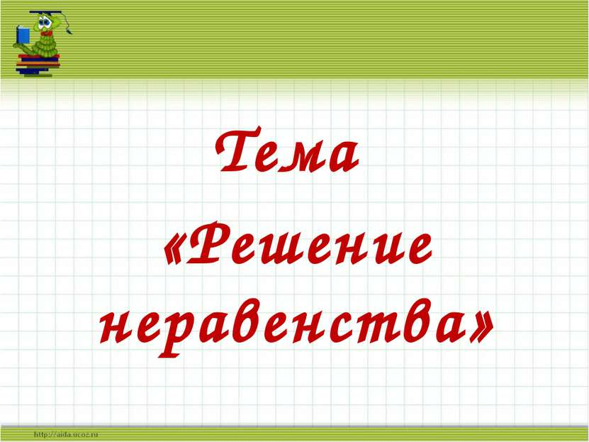 Тема «Решение неравенства»