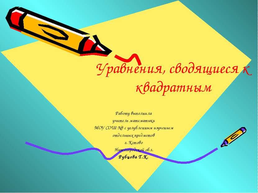Уравнения, сводящиеся к квадратным Работу выполнила учитель математики МОУ СО...