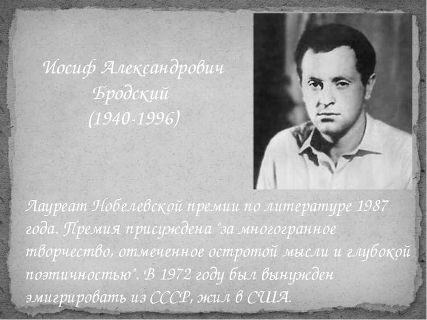 "Лауреат Нобелевской премии по литературе 1987 года. Премия присуждена ""за мно..."