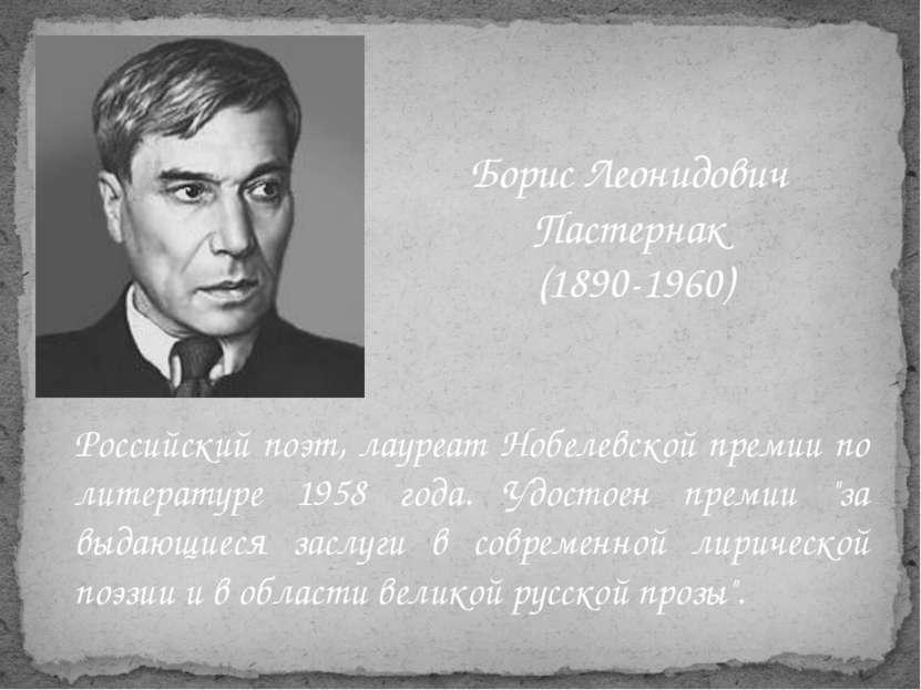 Российский поэт, лауреат Нобелевской премии по литературе 1958 года. Удостоен...