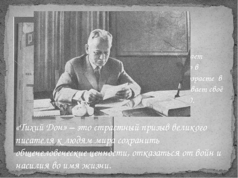 М. Шолохов начинает писать «Тихий Дон» в двадцатилетнем возрасте в 1925 году ...