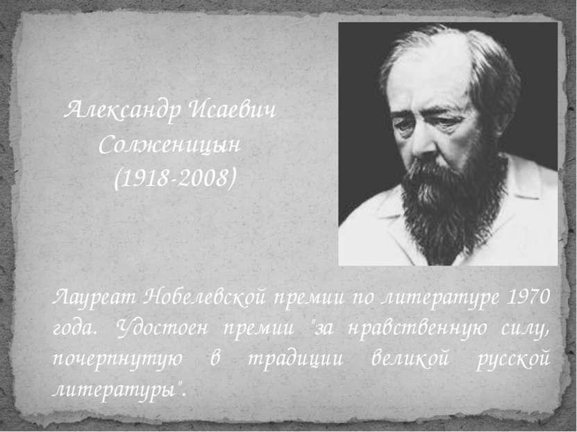 """Лауреат Нобелевской премии по литературе 1970 года. Удостоен премии """"за нрав..."""