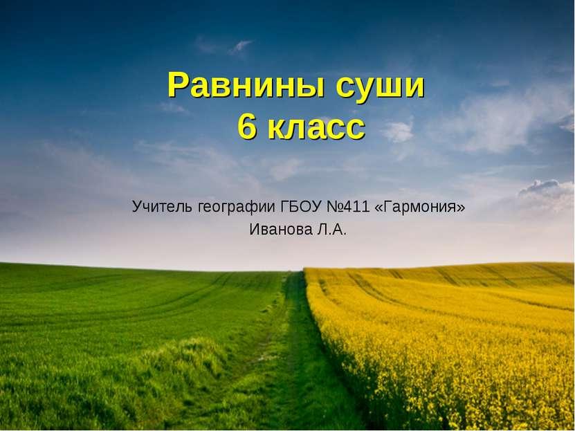 Равнины суши 6 класс Учитель географии ГБОУ №411 «Гармония» Иванова Л.А.