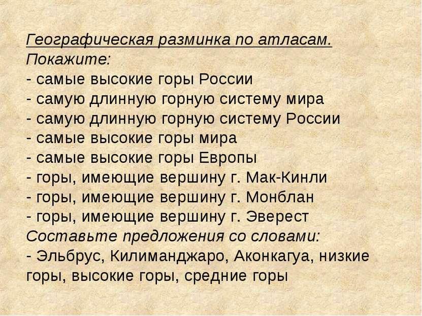 Географическая разминка по атласам. Покажите: - самые высокие горы России - с...