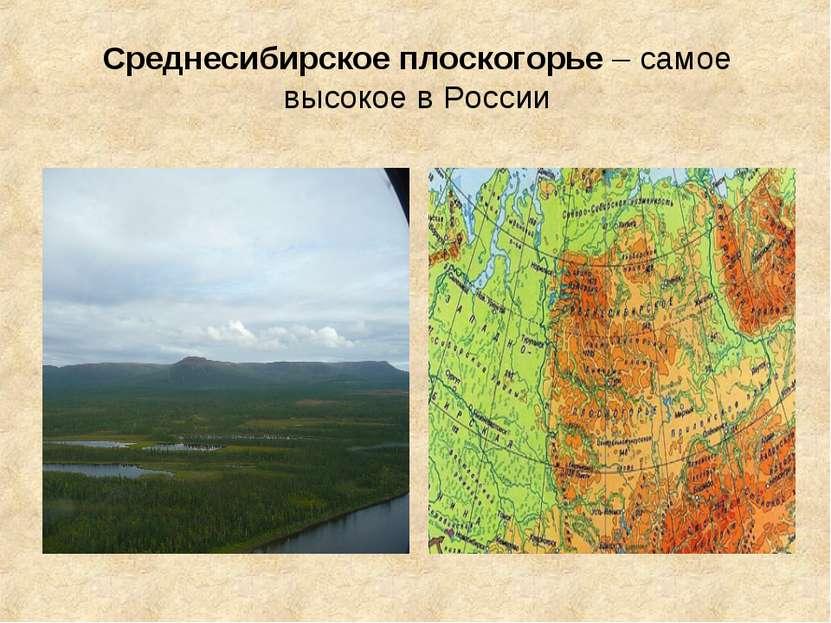 Среднесибирское плоскогорье – самое высокое в России