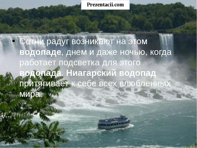 Сотни радуг возникают на этом водопаде, днем и даже ночью, когда работает под...