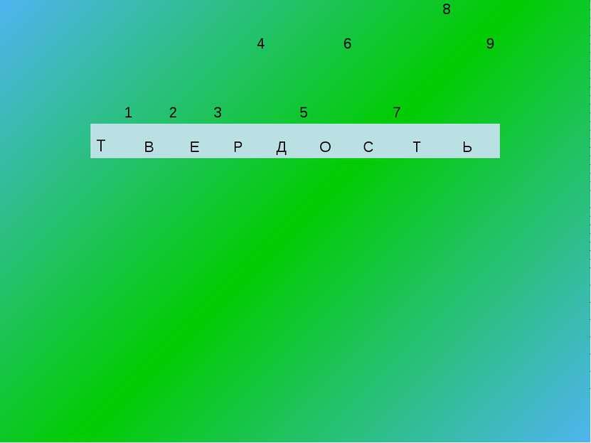 8 4 6 9 1 2 3 5 7 Т В Е Р Д О С Т Ь