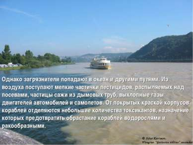 Однако загрязнители попадают в океан и другими путями. Из воздуха поступают м...