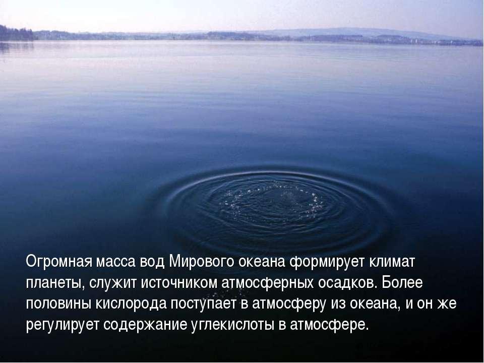 Огромная масса вод Мирового океана формирует климат планеты, служит источнико...