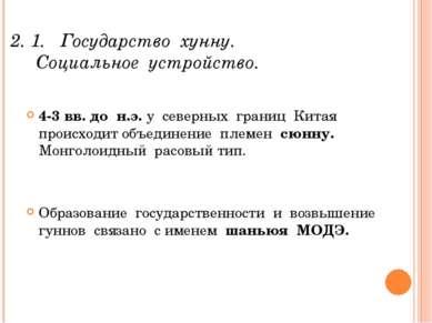 2. 1. Государство хунну. Социальное устройство. 4-3 вв. до н.э. у северных гр...