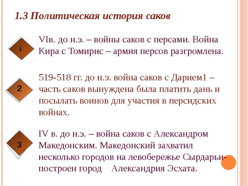 1.3 Политическая история саков VIв. до н.э. – войны саков с персами. Война Ки...