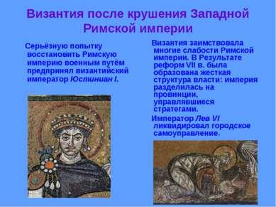 Византия после крушения Западной Римской империи Серьёзную попытку восстанови...