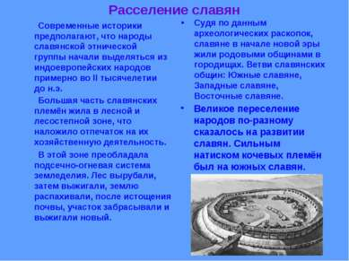 Расселение славян Современные историки предполагают, что народы славянской эт...