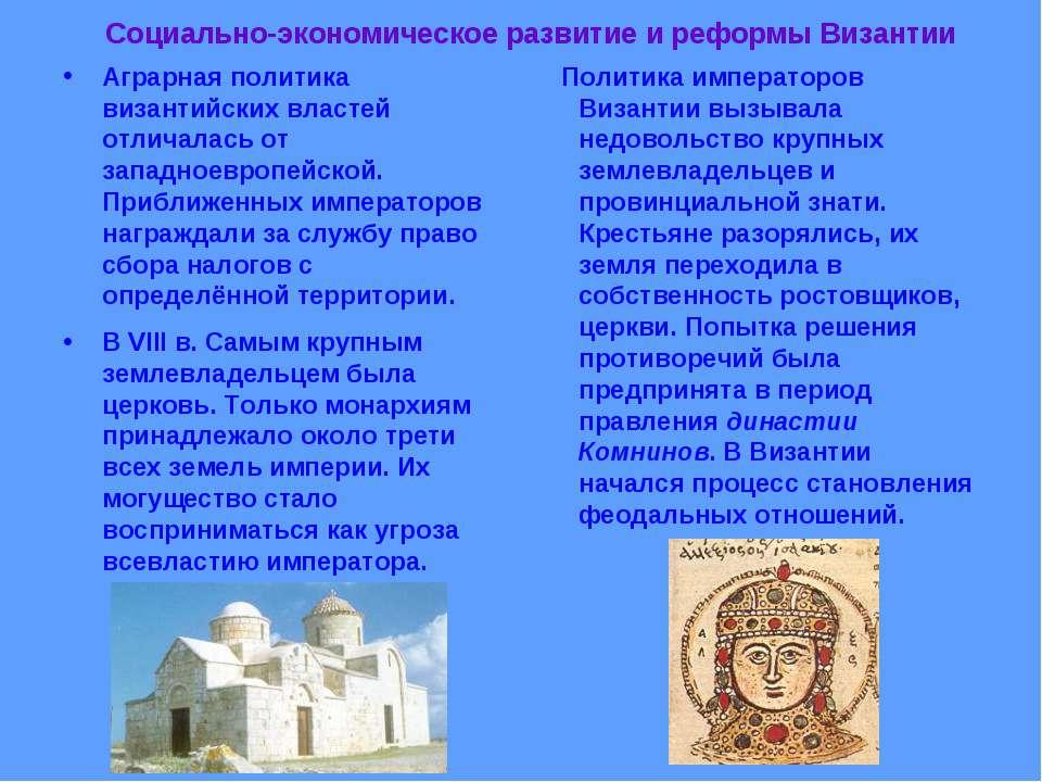 Социально-экономическое развитие и реформы Византии В VIII в. Самым крупным з...