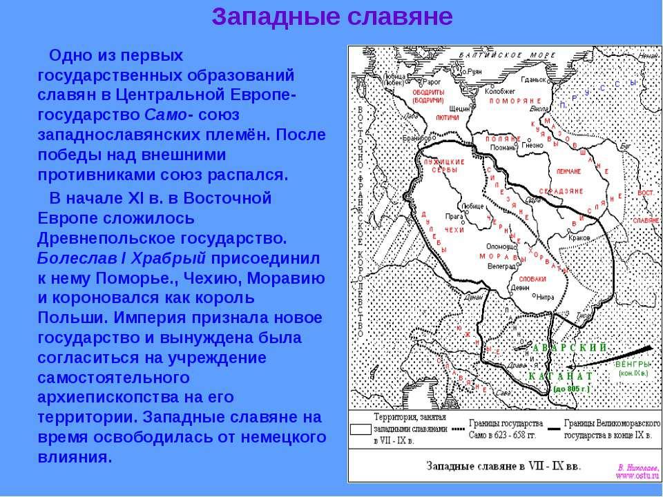 Западные славяне Одно из первых государственных образований славян в Централь...