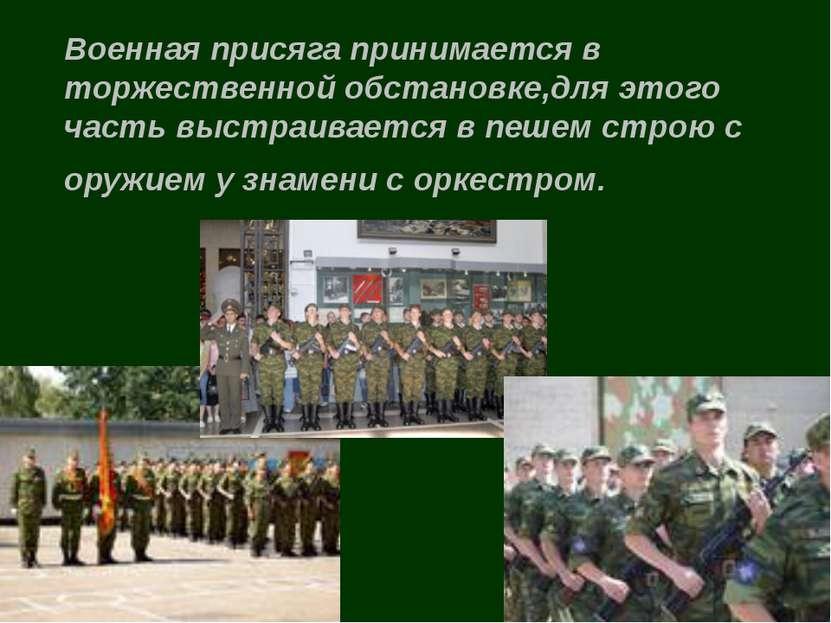 Военная присяга принимается в торжественной обстановке,для этого часть выстра...