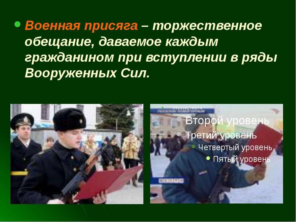 Военная присяга – торжественное обещание, даваемое каждым гражданином при вст...