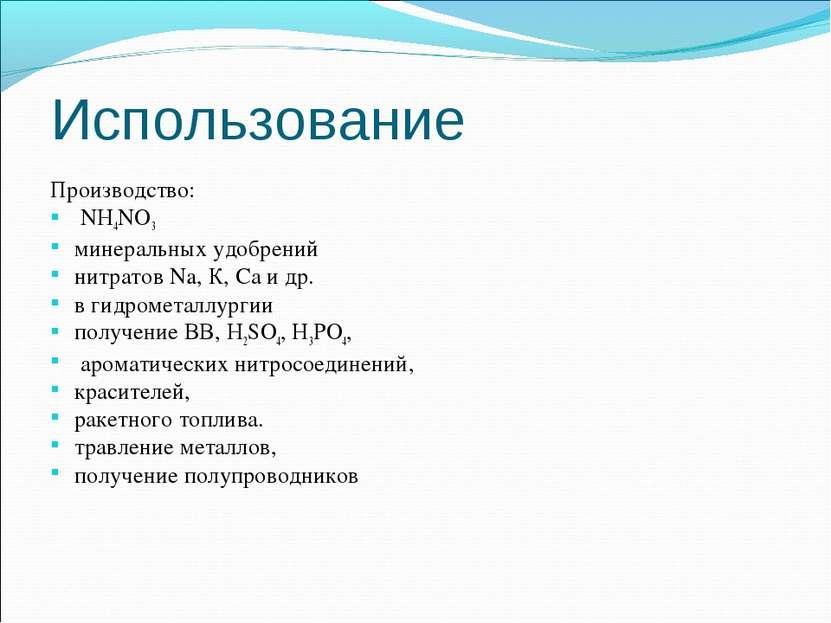 Использование Производство: NH4NO3 минеральных удобрений нитратов Na, К, Са и...