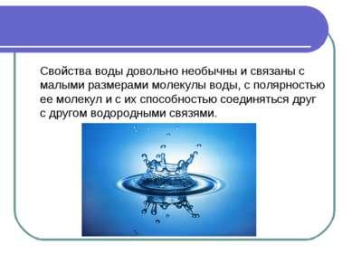 Свойства воды довольно необычны и связаны с малыми размерами молекулы воды, с...