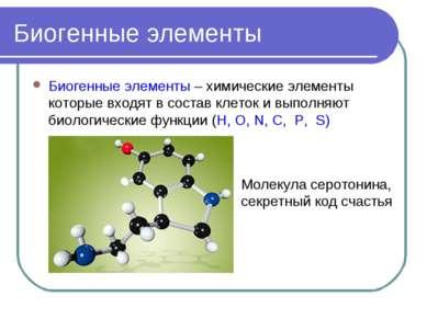 Биогенные элементы Биогенные элементы – химические элементы которые входят в ...