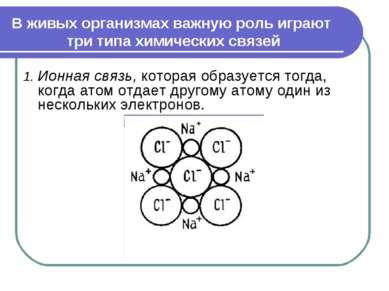 1. Ионная связь, которая образуется тогда, когда атом отдает другому атому од...