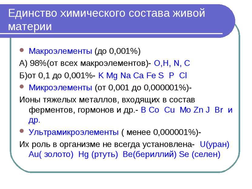 Единство химического состава живой материи Макроэлементы (до 0,001%) А) 98%(о...