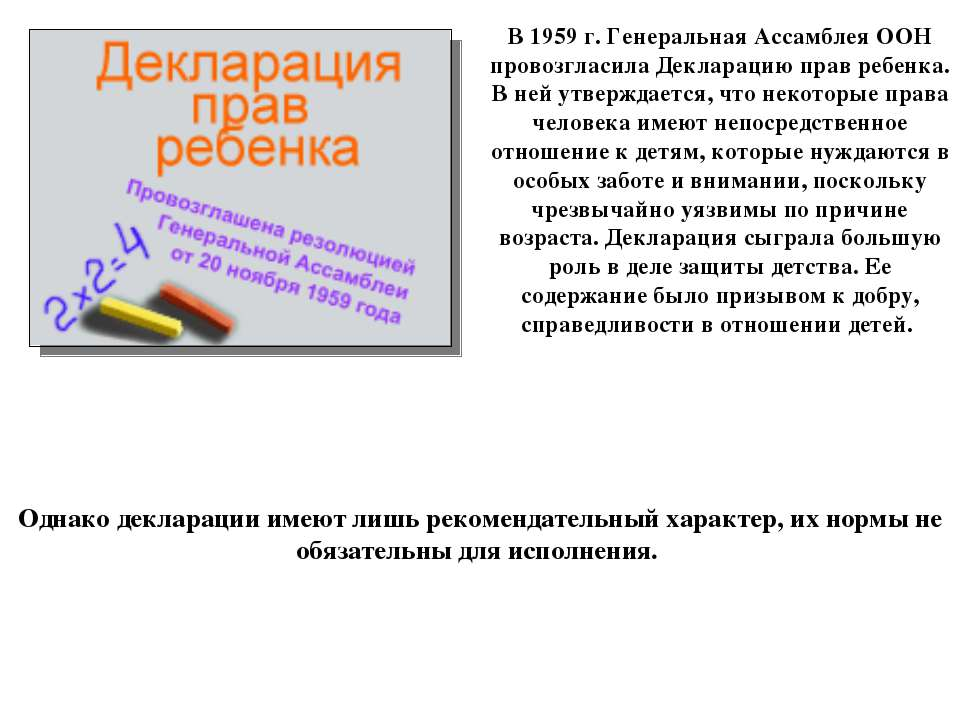 В 1959 г. Генеральная Ассамблея ООН провозгласила Декларацию прав ребенка. В ...