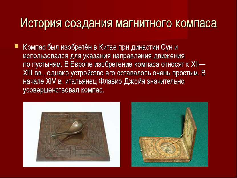 История создания магнитного компаса Компас был изобретён вКитаепридинастии...