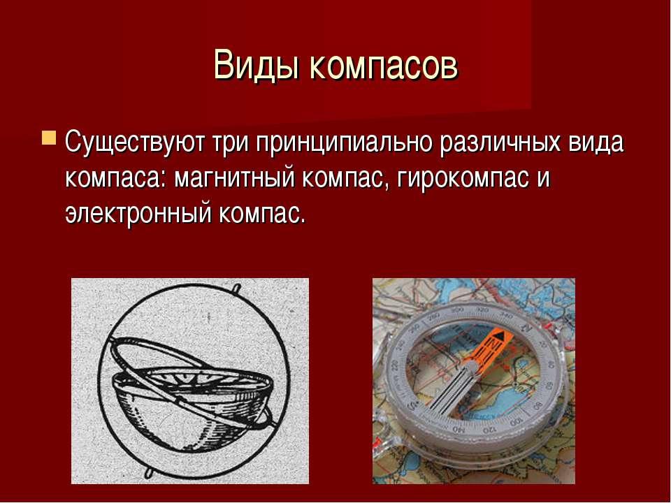 Виды компасов Существуют три принципиально различных вида компаса: магнитный ...