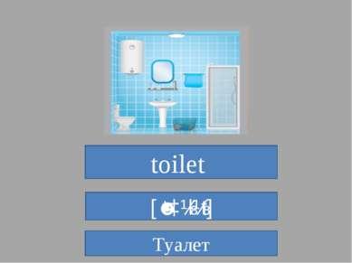 toilet [ˈtɔɪlɪt] Туалет