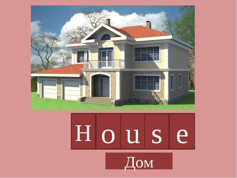 H u s e o Дом