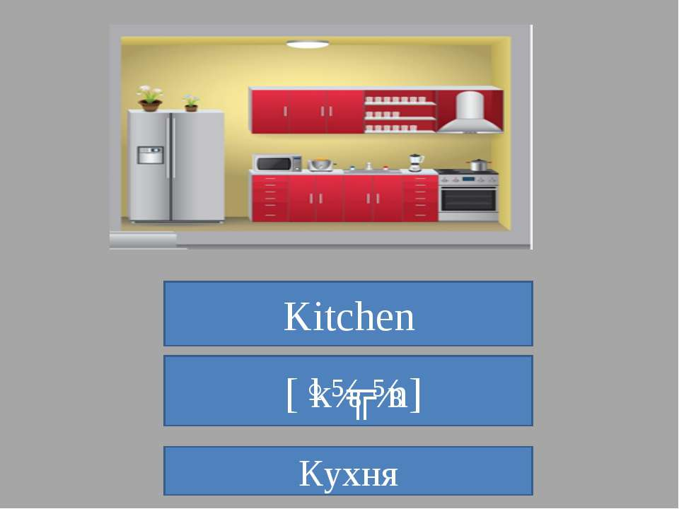 Kitchen  [ˈkɪʧɪn] Кухня