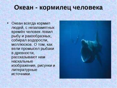 Океан - кормилец человека Океан всегда кормил людей, с незапамятных времён че...