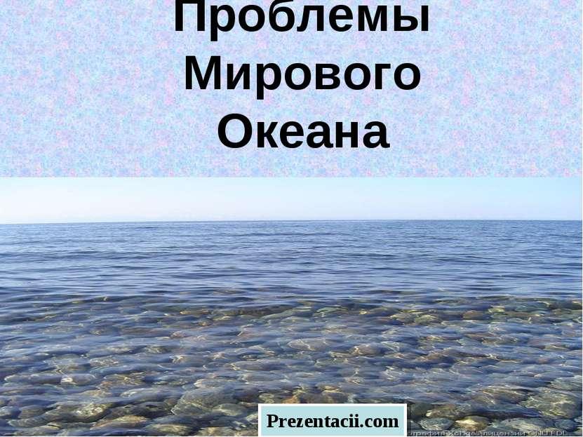 Проблемы Мирового Океана Prezentacii.com