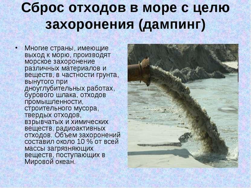 Сброс отходов в море с целю захоронения (дампинг) Многие страны, имеющие выхо...